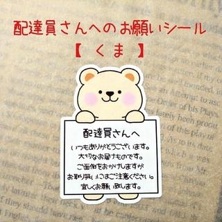 ケアシール✤くま♡60枚♡配達員さんへのお願いシール(その他)
