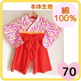 【限定SALE】袴ロンパース 矢絣 女の子 初節句 ひな祭り 衣装 着物 70