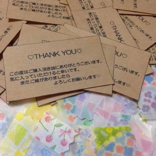 サンキューカード♡ミニマステシール(カード/レター/ラッピング)