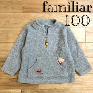 familiar - 【良品】familiar ファミリア フリース トップス ボア パーカー 100
