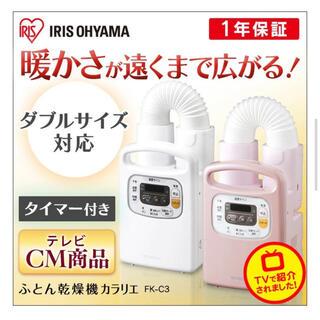 アイリスオーヤマ - アイリスオーヤマ 布団乾燥機 fk-c3