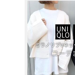 UNIQLO - ミラノリブVネックカーディガン ホワイト UNIQLO