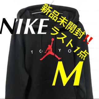 ナイキ(NIKE)のラスト1点‼️ナイキ ジョーダン TOKYO ブラックパーカー M 新品未開封(パーカー)
