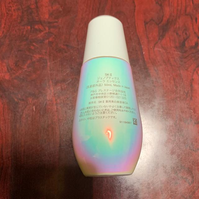 SK-II(エスケーツー)のsk2美容液 コスメ/美容のスキンケア/基礎化粧品(美容液)の商品写真