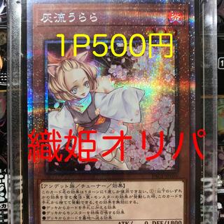 遊戯王 - 織姫オリパ第1弾
