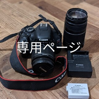 Canon - Canon EOS KISS X5 Wズームキット