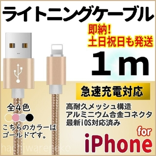 アイフォーン(iPhone)のiPhone ライトニングケーブル 1m×2本セット 黒 充電器ケーブル(バッテリー/充電器)