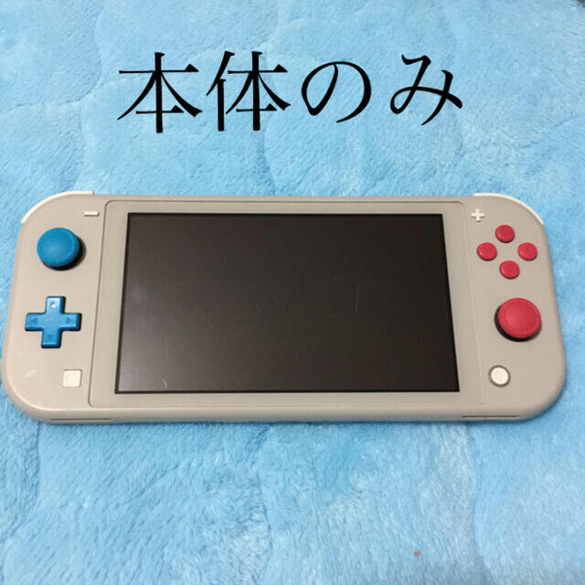 Nintendo Switch(ニンテンドースイッチ)のニンテンドースイッチライト ザシアン ザマゼンタ エンタメ/ホビーのゲームソフト/ゲーム機本体(携帯用ゲーム機本体)の商品写真