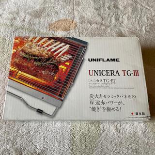 ユニフレーム(UNIFLAME)のユニセラTG-Ⅲ 【新品未使用】(調理器具)