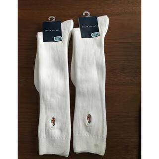 ラルフローレン(Ralph Lauren)の新品 ラルフローレン靴下 2足 24-26㎝白、ハイソックス お受験 通学靴下(靴下/タイツ)