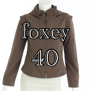 フォクシー(FOXEY)のクリーニング済すぐ着れますfoxeyギャルソンヌ2WAYジャケットブラウン40(ブルゾン)
