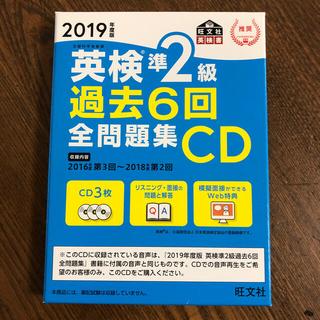 「英検準2級過去6回全問題集CD 2019年度版」 (資格/検定)