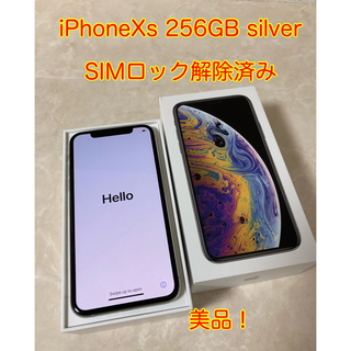 iPhone - iPhone Xs 256GB SIMロック解除済み silver