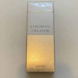 ALBION - 新品未使用 アルビオン ストロビングクリエーター