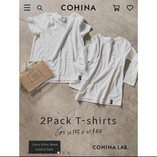 タグ付き新品【COHINA】ポーチ入り2パックTシャツ 長袖&半袖セット コヒナ