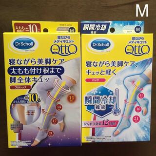 メディキュット(MediQttO)の寝ながらメディキュット Mサイズ 2個セット新品(フットケア)