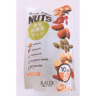 カルディ(KALDI)のKALDI 美容低糖質ナッツ(ダイエット食品)