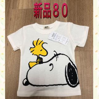 スヌーピー(SNOOPY)のスヌーピー ウッドストック ティシャツ 新品 80(Tシャツ)