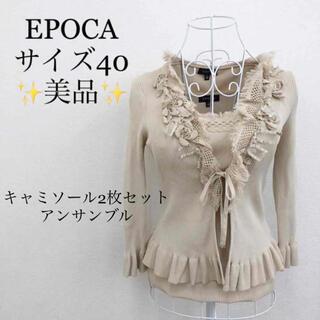 EPOCA - 【美品】エポカ  アンサンブル ニット カーディガン 40 ベージュ