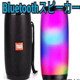 Bluetoothワイヤレススピーカー◆充電式◆