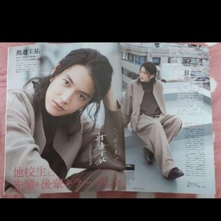 MYOJO 2021年1月号 渡邊圭祐 切り抜き(アート/エンタメ/ホビー)