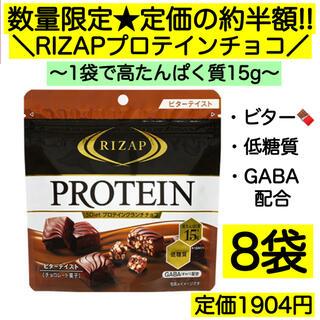 8袋★ライザップ プロテインチョコ 高たんぱく 低糖質 激安 お菓子 GABA