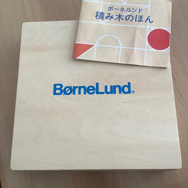 BorneLund(ボーネルンド)のボーネルンド キッズ/ベビー/マタニティのおもちゃ(積み木/ブロック)の商品写真