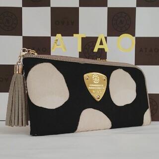 ATAO - 《良品》アタオ 希少 リモトリュフ ハラコ革タイプ (本体のみ)