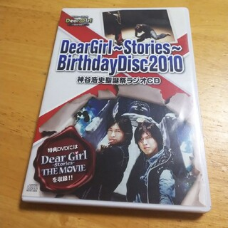 DGS BirthdayDisk2010 DVD(その他)