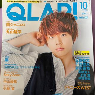 Johnny's - QLAP! (クラップ) 2014年 10月号
