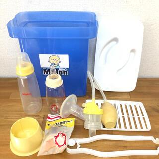 MINTON - ミルトン容器 搾乳機 哺乳瓶 セット