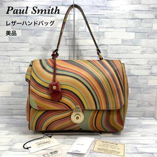 Paul Smith - 美品 ポールスミス   レザーハンドバッグ  マルチカラー  牛革