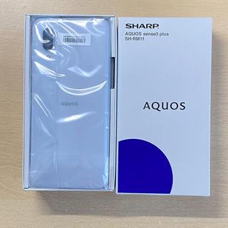 AQUOS - 【新品未開封】AQUOS sense3 plus ホワイト SIMフリー