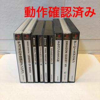 プランテーション(Plantation)の【PSソフト】7本セットPlayStation(プレイステーション)(家庭用ゲームソフト)