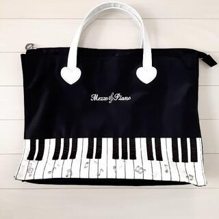 mezzo piano - メゾピアノ ピアノバッグ 黒 レッスンバッグ