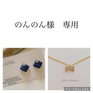 のんのん様 専用ページ(ピアス)