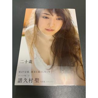 モーニングムスメ(モーニング娘。)の譜久村聖 写真集 【二十歳】(アイドルグッズ)