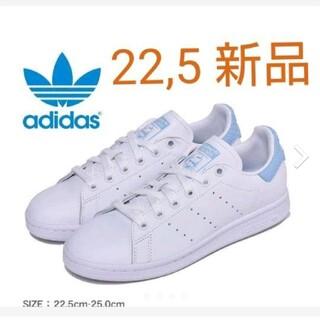 adidas - アディダス  スタンスミス  22,5cm