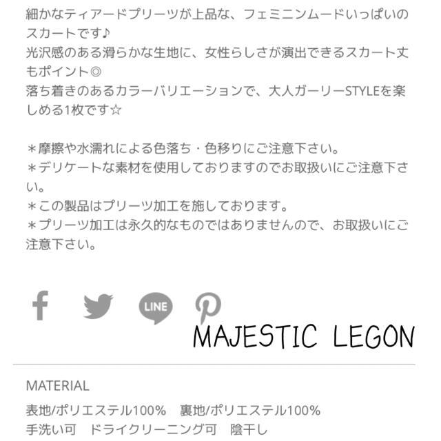 MAJESTIC LEGON(マジェスティックレゴン)のMAJESTIC LEGON ロングスカート☆未使用品 マジェスティックレゴン レディースのスカート(ロングスカート)の商品写真