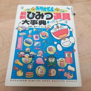 ドラえもん 最新ひみつ道具大辞典(絵本/児童書)