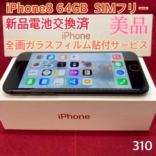Apple - SIMフリー iPhone8 64GB ブラック