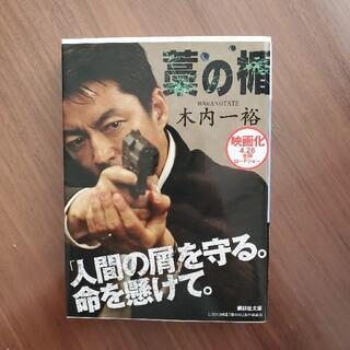 藁の楯(文学/小説)