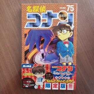 コナン 75巻(少年漫画)