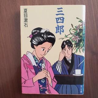 三四郎(文学/小説)
