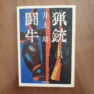 猟銃/闘牛 改版(文学/小説)