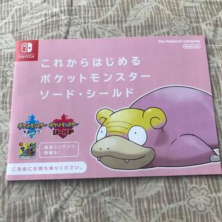 ニンテンドースイッチ(Nintendo Switch)のこれからはじめるポケットモンスター ソード シールド 小冊子(印刷物)
