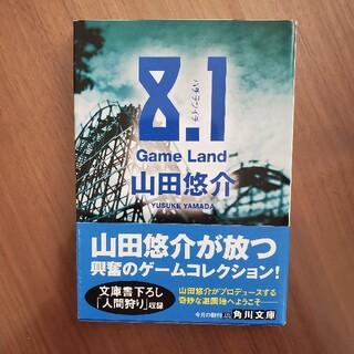 8.1 Game land(文学/小説)