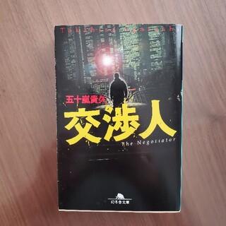 交渉人(文学/小説)