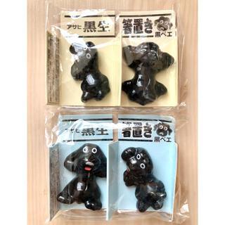 アサヒ(アサヒ)の新品 アサヒ 黒生 箸置き 黒ベエ 犬 ワンチャン4点セット(カトラリー/箸)
