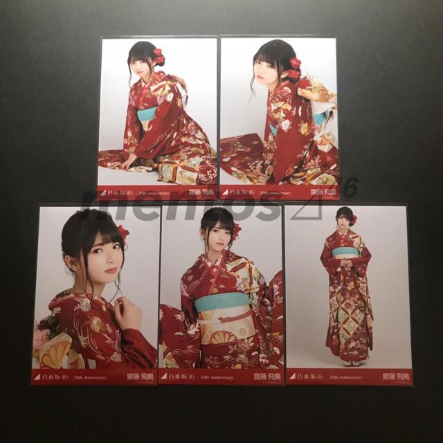 乃木坂46(ノギザカフォーティーシックス)の乃木坂46 生写真コンプ 成人 齋藤飛鳥 エンタメ/ホビーのタレントグッズ(アイドルグッズ)の商品写真